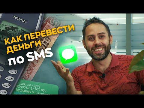 Как перевести деньги по SMS