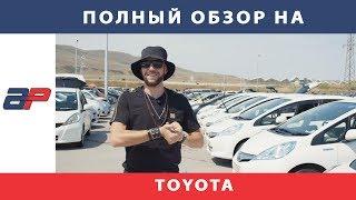 цены на Toyota из США в Грузии на авторынке в июне 2019 (часть 3)