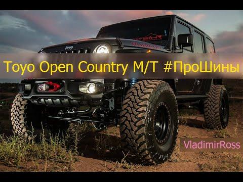 Toyo Open Country M/T #ПроШины
