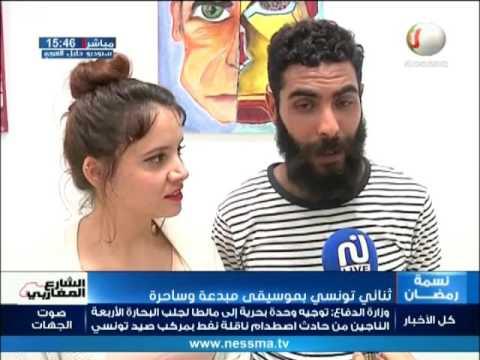 شنية الجو : ضيوف الحصة صابرين الجنحاني ورامي الزغلامي