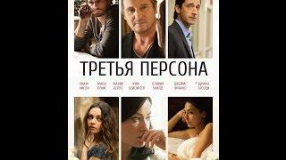 Третья персона 2013 Русский трейлер