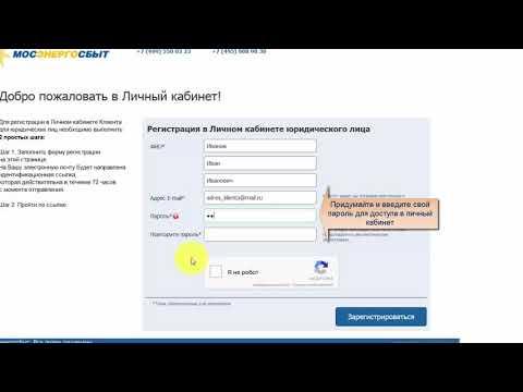 Как зарегистрироваться в мосэнергосбыт личный кабинет клиента
