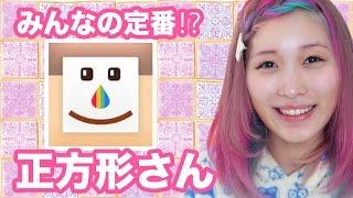みんなの定番☆「正方形さん」で簡単レイアウト&トリミング【iPhoneアプリ研究部♡】Seihoukeisan- app review