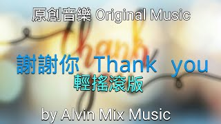 Alvin Mix - 謝謝妳 Thanks You (Rock Ver.) (原創音樂 Original Music)