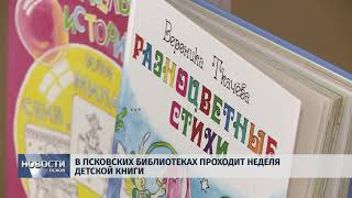 Новости Псков 22.03.2018 # В Псковских библиотеках проходит неделя детской книги