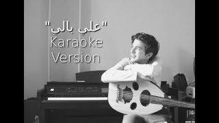 """""""3ala baly"""" Karaoke Version l أغنية """"علي بالي"""" موسيقي فقط"""