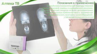 Препарат Церепро, инструкция. Черепно-мозговая травма и ишемический инсульт