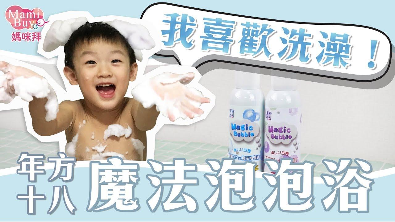 讓孩子愛上洗澡的秘密✨年方十八 魔法泡泡浴 ♡MamiBuy媽咪拜 開箱影片♡