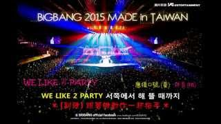 2015 BIGBANG in TW-WE LIKE 2 PARTY 應援口號