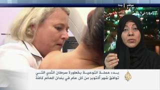 سامية العمودي: القناعات الاجتماعية الخاطئة أخطر من سرطان الثدي نفسه