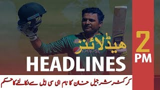 ARY News Headlines | Cricketer Sharjeel Khan's name to be removed from ECL | 2 PM | 12 Nov 2019
