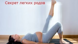 Легкие роды Секрет 21 Элементы гимнастики для беременных