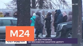 Смотреть видео Очереди выстроились на Московскую канатную дорогу - Москва 24 онлайн