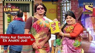 Video Rinku Aur Santosh, Ek Anokhi Jodi - The Kapil Sharma Show download MP3, 3GP, MP4, WEBM, AVI, FLV Juli 2017