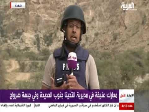 مراسل العربية   خالد العمري   معارك عنيفة في مديرية التحيتا جنوب الحديدة وفي جبهة صرواح