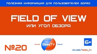 GoPro совет: Field Of View (FOV) или угол обзора. Уроки, как снимать на GoPro, квадрокоптеры