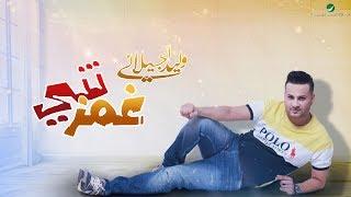 Walid Al Jilani ... Ghamazetny - Lyrics | وليد الجيلاني ... غمزتني - بالكلمات