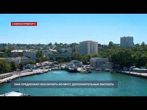НТС Севастополь: ОНФ предложил исключить из МРОТ дополнительные выплаты