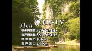 JOIY-TV、JOIY-TV。こちらは、岩手朝日テレビです。