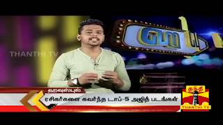 Ajith's Top-5 Movies | Thanthi tv | VJ MUBASHIR | House full | Satrian Prabu