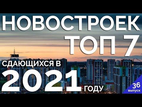 ТОП 7 Новостроек Санкт-Петербурга сдающихся в 2021 году. ЖК Комфорт класса. Новостройка в СПб.