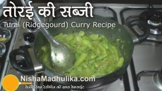Turai Curry Recipe - Masalewali Turai Sabzi  - Tori Ki Sabzi, - Ridged Gourd Curry