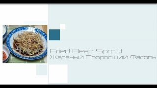 Азиатская Кухня. Жареный фасоль | Моя Азия. My Asia