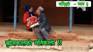 Nepali Comedy Marihatte (मरिहत्ते भाग -२)  | 11 March 2017 | New Comedy Serial