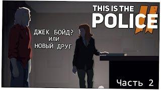 Довірливий шериф - This is the Police 2 частина 2