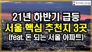 21년 하반기 급등 서울 핵심 추천지 3곳