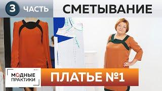 Платье №1 с оригинальной горловиной и отделкой из пуговиц. Часть 3. Сметывание деталей и примерка.