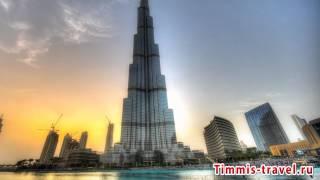 Купить тур в ОАЭ, путевки в ОАЭ туры цены, отдых в ОАЭ отзывы туристов(, 2014-11-30T00:25:56.000Z)