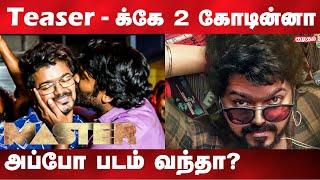 Missed details in Master| Vijay, Vijay sethupathi | Kumudam