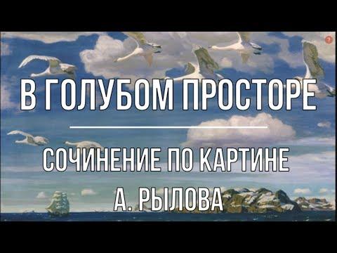 Сочинение по картине «В голубом просторе» А. Рылова