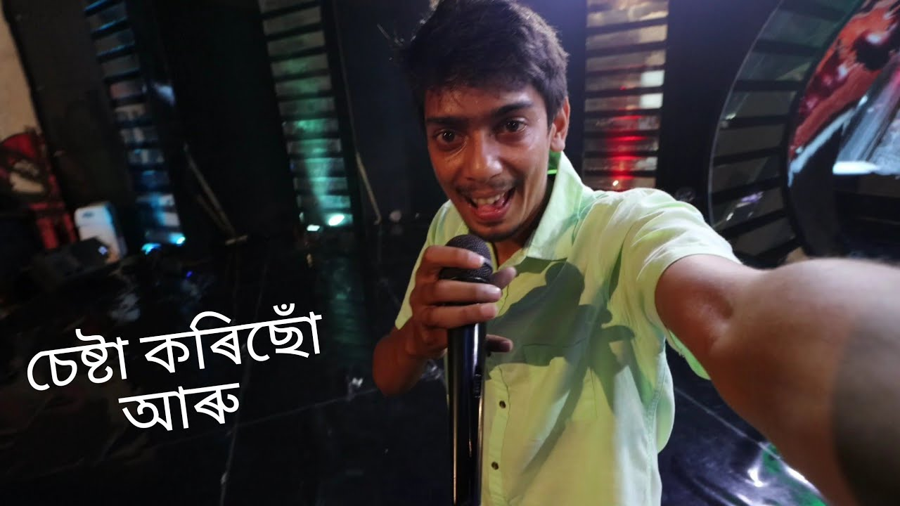 চেষ্টা কৰিছোঁ আৰু - anchoring for the first time