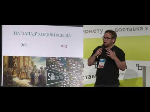 Дмитрий Сергеев, Depositphotos.com, iForum-2017