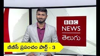 Telling tourism lessons through blog : BBC Prapancham with Pavankanth: 16.08.2018 (BBC News Telugu)
