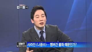 박종진의 쾌도난마 - 정봉주. 사라진