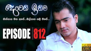 Deweni Inima | Episode 812 18th March 2020 Thumbnail