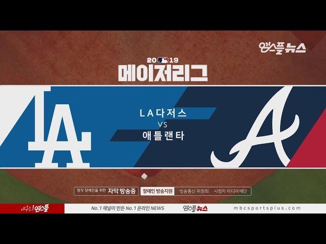 LA다저스 vs 애틀랜타 H/L (2019.08.17)