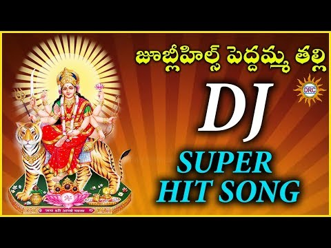 Jublihills Peddamma Thalli DJ Super Hit Song | Disco Recording Company