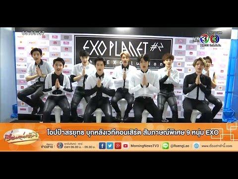 เรื่องเล่าเช้านี้ โอปป้าสรยุทธ บุกหลังเวทีคอนเสิร์ต สัมภาษณ์พิเศษ 9 หนุ่ม EXO (23 มิ.ย.58)