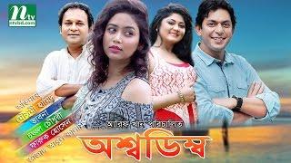 Chanchal Chowdhury Comedy Natok (অশ্বডিম্ব)   Moushumi Hamid, Vabna,  By Animesh Aich