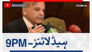 Samaa Headlines with Bulletin | 09 PM | SAMAA TV | 14 April 2018