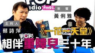 2019-01-15《POP大國民》專訪 人本教育基金會工作委員 黃俐雅- 《一花一天堂》