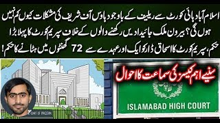 Details of Islamabad High Court Decision And Supreme Court Cases by Siddique Jaan 19 Sep 2018