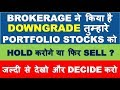 Stocks with earnings downgrade | multibagger stocks 2019 india | brokerage recommendation shares