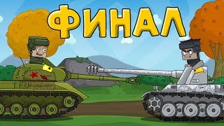 Финальная битва - Мультики про танки