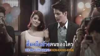 เธอเป็นอะไรของฉัน : Pang Nutnicha [KARAOKE]