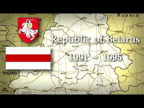 Historical anthem of Belarus ประวัติศาสตร์เพลงชาติเบลารุส